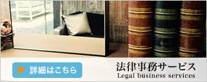 法律事務サービス