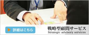 戦略型顧問サービス